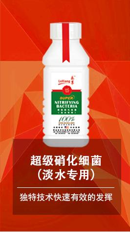超级硝化细菌(淡水专用通用装)